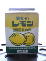 関東レモン