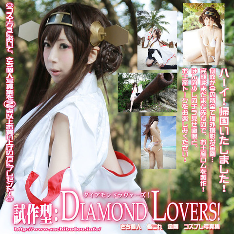 diamondlovershyoushi