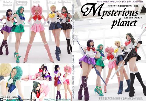 mysteriousplanet_hyoushi