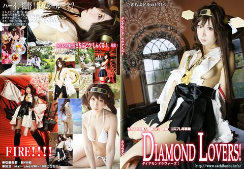 diamondlovershyoushi