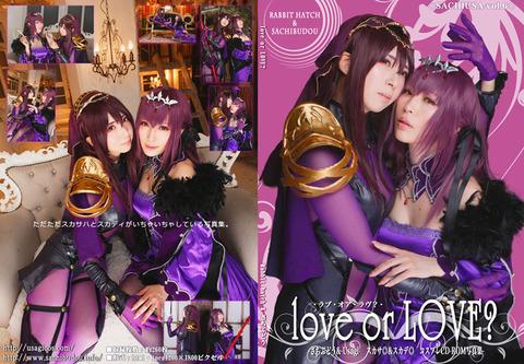 loveorLOVE_hyoushi