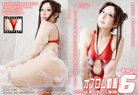 ohuromu6_hyoushi