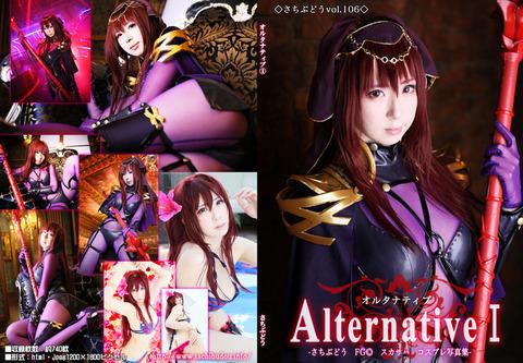 alternative_nihon_hyoushi