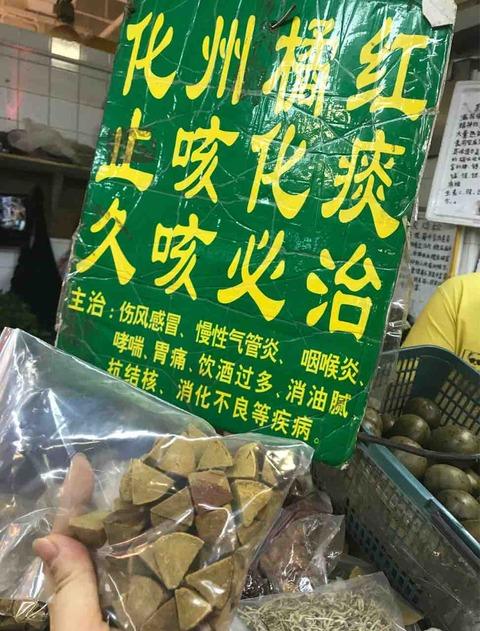 化州橘紅】ふぁーちょうきゅうほん : 香港のしきたり by楊さちこ