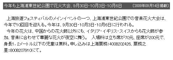2009-09-14 09