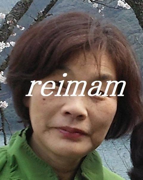 reimam