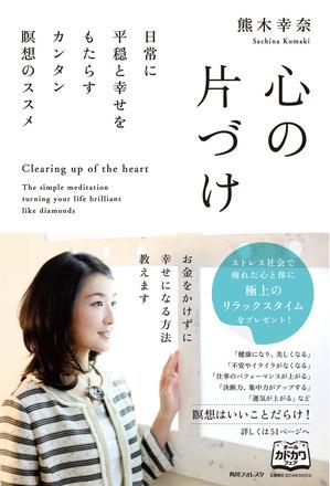 kokoro_cover_obi
