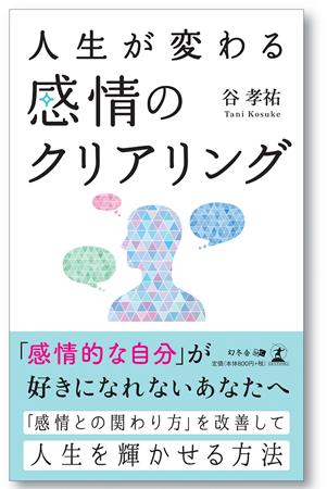 tani-book2