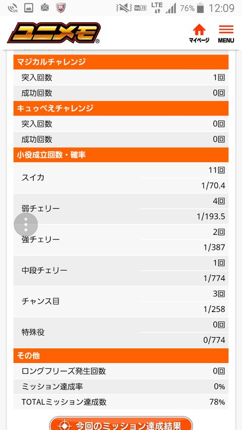 Screenshot_2018-03-12-12-09-06
