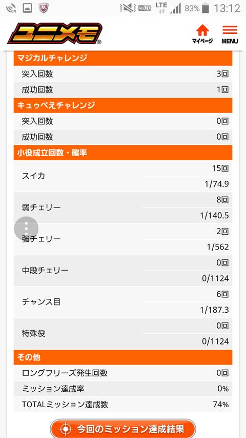 Screenshot_2018-02-21-13-12-38