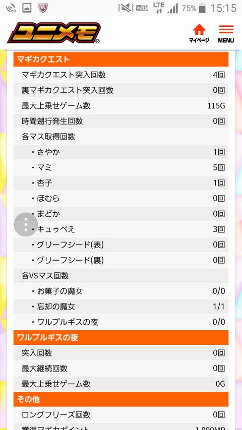 Screenshot_2018-05-02-15-15-03