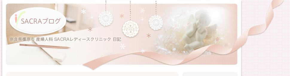 SACRAブログ奈良県橿原市 産婦人科 SACRAレディースクリニック 日記