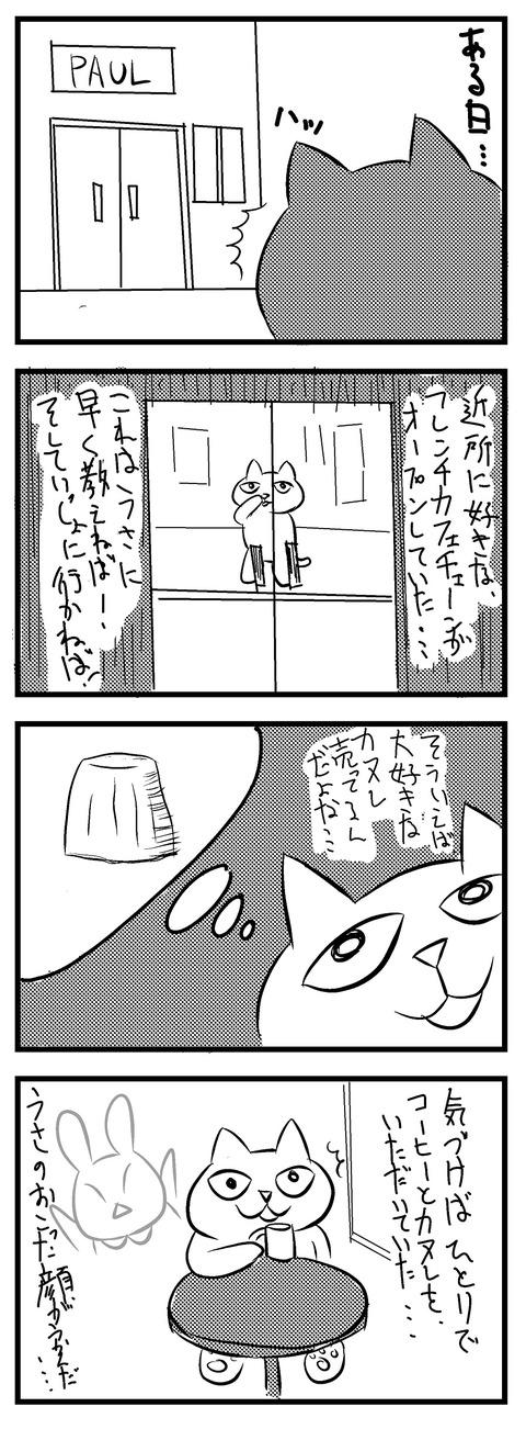 四コマブログ