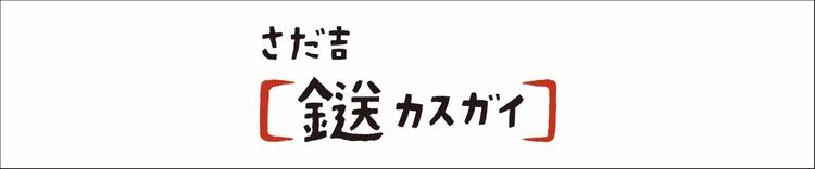 出力見本_鎹ロゴ3-エレベ横サイン