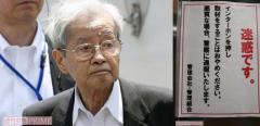 池袋暴走 飯塚幸三容疑者「迷惑です」取材拒否の張り紙と妻の強気発言