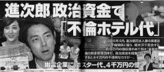 小泉進次郎環境相 幽霊会社に高額発注で政治資金4300万円を支出
