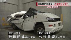自販機に車衝突、男子大学生2人死亡 大分・別府市