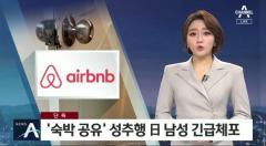 韓国で日本人男性が緊急逮捕 隣室に泊まる女性に強制わいせつか