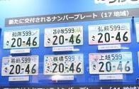 新「ご当地ナンバー」きょうスタート 自動車ナンバー 17の地名表示追加134種に