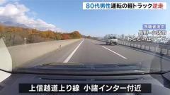 長野 上信越自動車道で80代男性運転の軽トラック逆走
