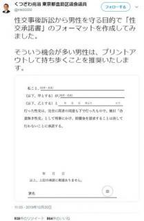 元N国党議員「伊藤詩織の勝訴は日本を滅ぼす最悪の判決。『性交承諾書』を作成した」