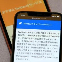 「ツイッター13歳未満禁止では」 大阪の小学6年女児誘拐事件を機に指摘