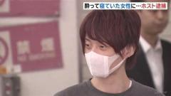 酔って寝ていた女性に性的暴行か 新宿・歌舞伎町のホスト逮捕