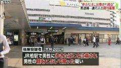 """千葉県の柏駅で""""歩きたばこ注意され殴る""""男逮捕"""