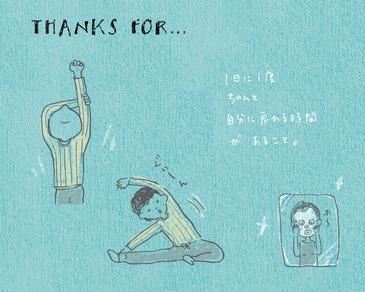 thanksfor_20151026
