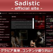 福岡/SMクラブ Sadistic