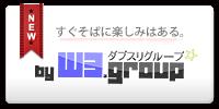 w3グループ公式サイト