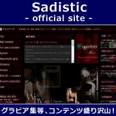 Sadistic official site グラビア集等、コンテンツ盛り沢山!