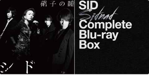 SIDNAD Complete Blu-ray BOX 硝子の瞳