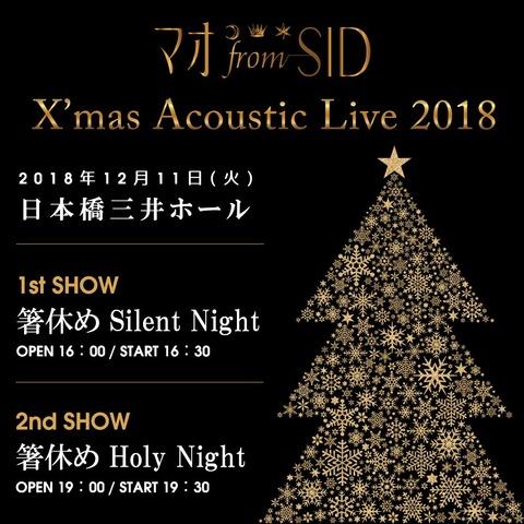 【マオ from SID】X'mas Acoustic Live 2018