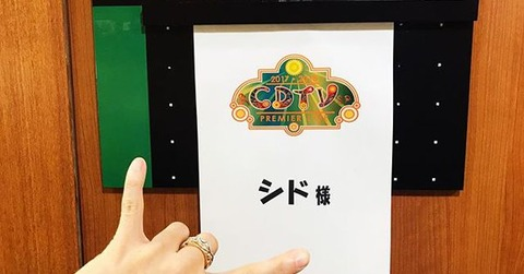 【新年賀正】CDTV出演まとめとシド15周年だよん