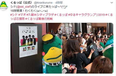 【SID HALL TOUR 2019】2019年10月22日 福岡 久留米グランドホール
