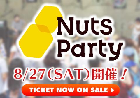 ナッツパーティ2016千葉
