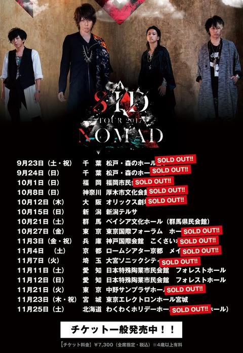 【本日】2017年10月15日新潟テルサ【SID TOUR 2017】