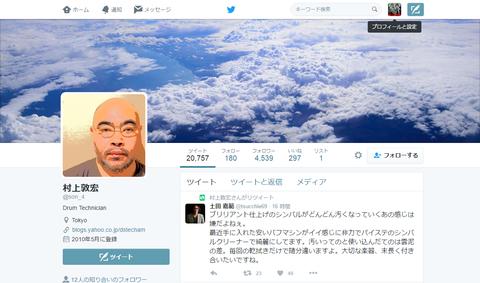 村上敦宏Twitter