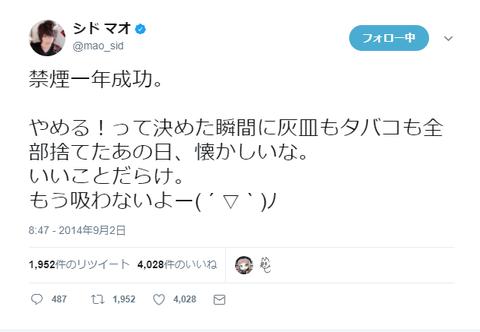 【禁煙】マオの禁煙4年まとめとM会