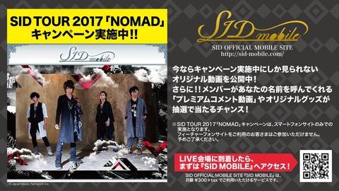 【SID TOUR 2017】 千葉県 松戸森のホール21【セトリとレポまとめ】