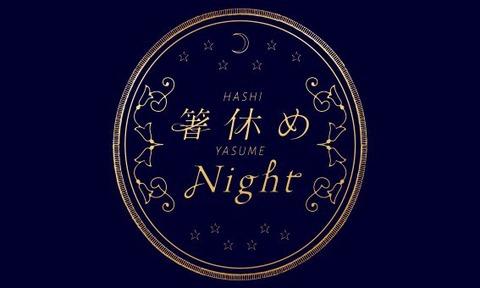 箸休めNight