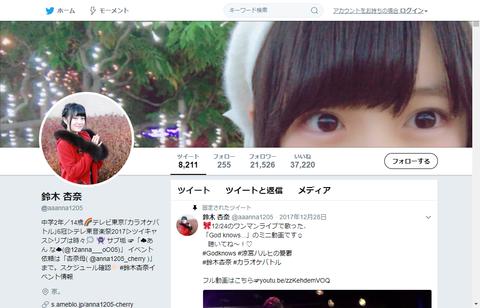 カラオケバトルで鈴木杏奈ちゃんがシドのレイン