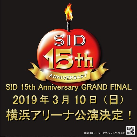 【SID】 2018年09月03日 川崎CLUB CITTA'(1日目)