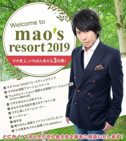【マオ from SID】 ファン旅行決定