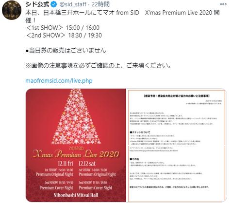 マオ from SID 2020年12月11日 日本橋三井ホール