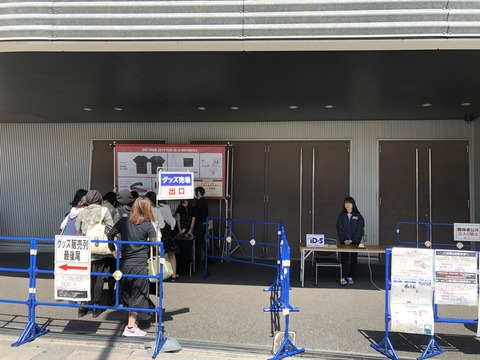 【ID-S限定ツアー 2019】2019年05月02日 Zepp Nagoya