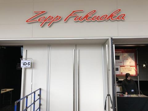 【ID-S限定ツアー 2019】2019年04月26日 Zepp Fukuoka