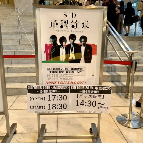 【SID HALL TOUR 2019】2019年09月13日 千葉・松戸 森のホール21