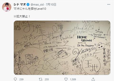 マオ from SID 2021年07月10日  新潟LOTS